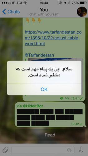 طریقه مخفی کردن متن پیام در تلگرام