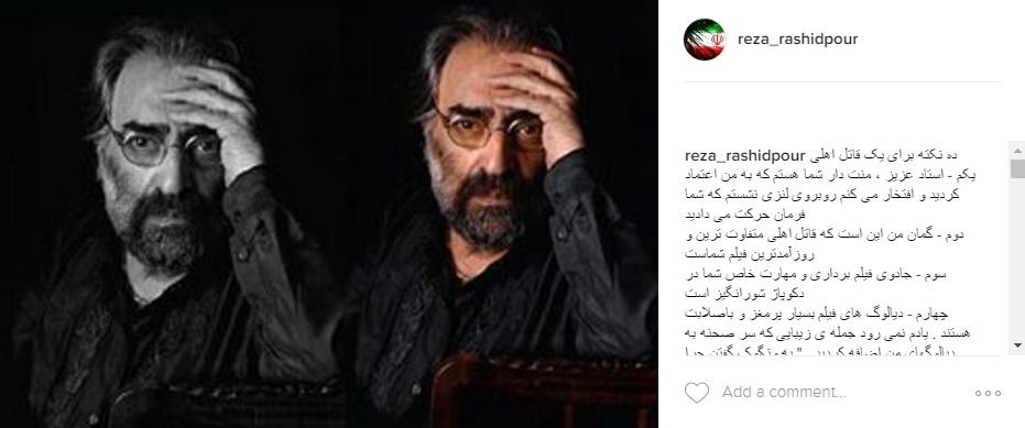 اظهارات رضا رشیدپور درباره «قاتل اهلی» + عکس