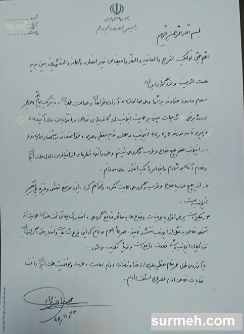 نامه جنجالی احمدی نژاد درباره انتخابات 96