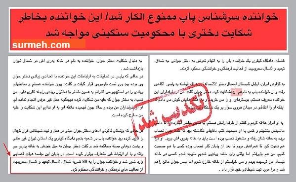 جنجال تجاوز مجید خراطها به دختر ایرانی