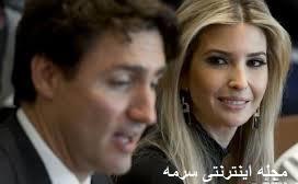 عشوه گری ایوانکا دختر ترامپ برای نخست وزیر کانادا + عکس