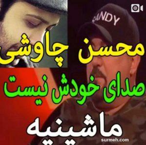 درگیری محسن چاووشی با سندی بخاطر توهینش + فیلم