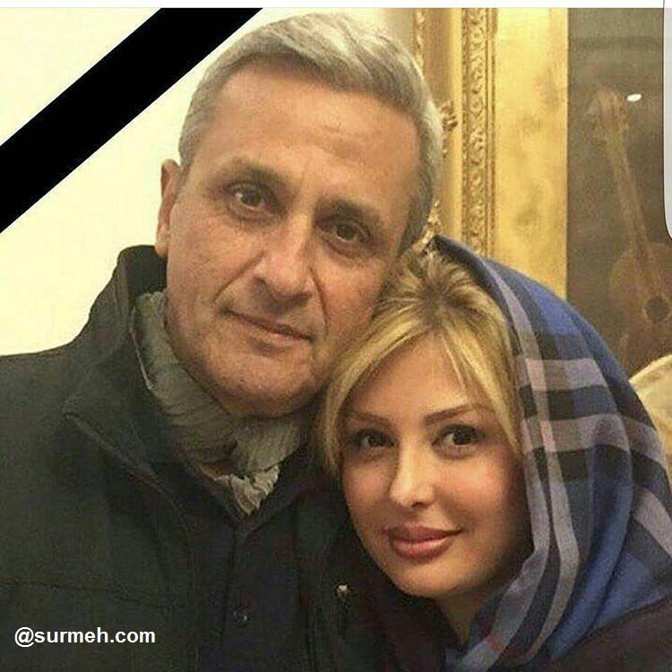 پدر نیوشا ضیغمی درگذشت + پیام تسلیت هنرمندان