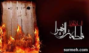 وصیت نامه حضرت فاطمه زهرا (س) در زمان شهادت