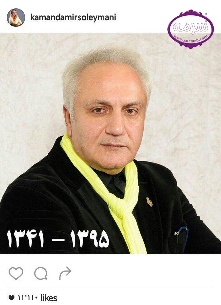 اولین بازیگر زنی که جنازه «علی معلم» را دید و شوکه شد + عکس