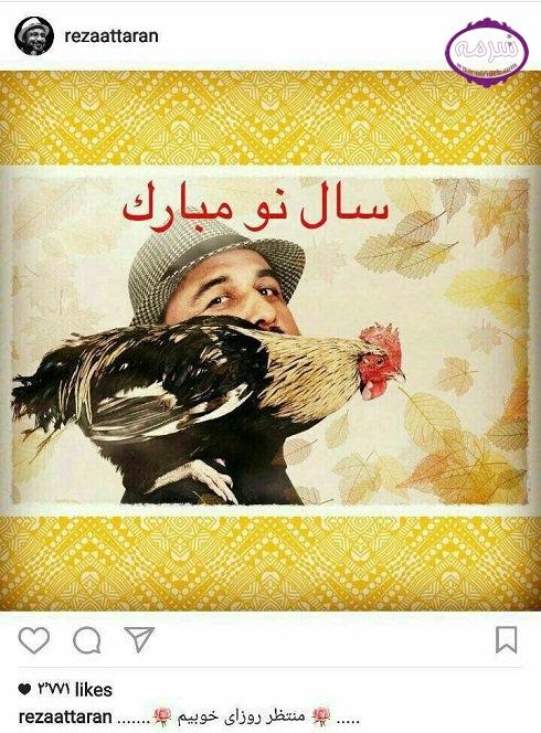 شیطنت جنجالی رضا عطاران در لحظه تحویل سال نو + عکس