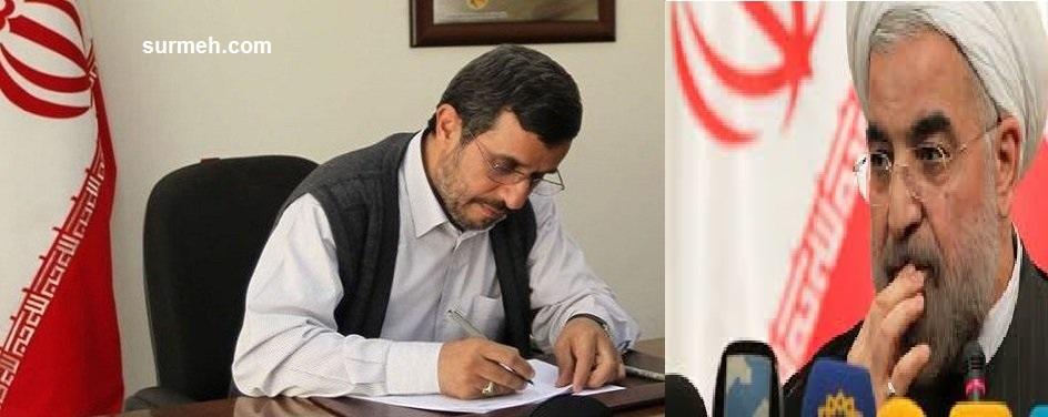 پاسخ تند احمدی نژاد به تهمت حسن روحانی