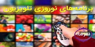 زمان پخش سریال های نوروزی 96 از تلویزیون + خلاصه سریال ها