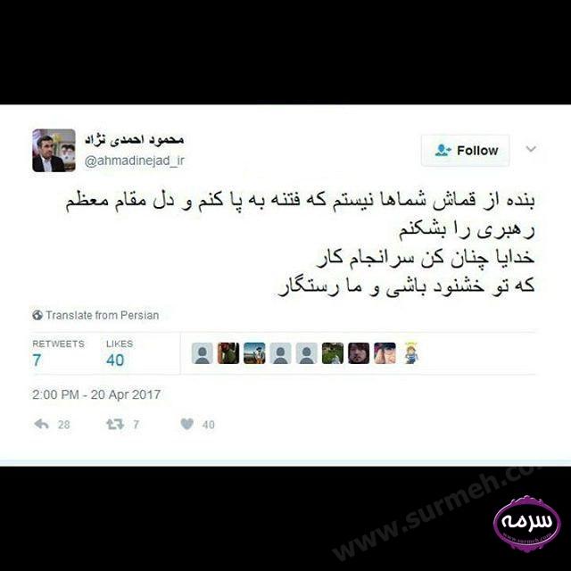 واکنش احمدی نژاد به رد صلاحیتش + عکس توئیتر