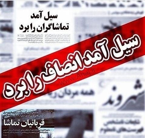 توهین بی شرمانه روزنامه همشهری به سیل زدگان آذربایجان