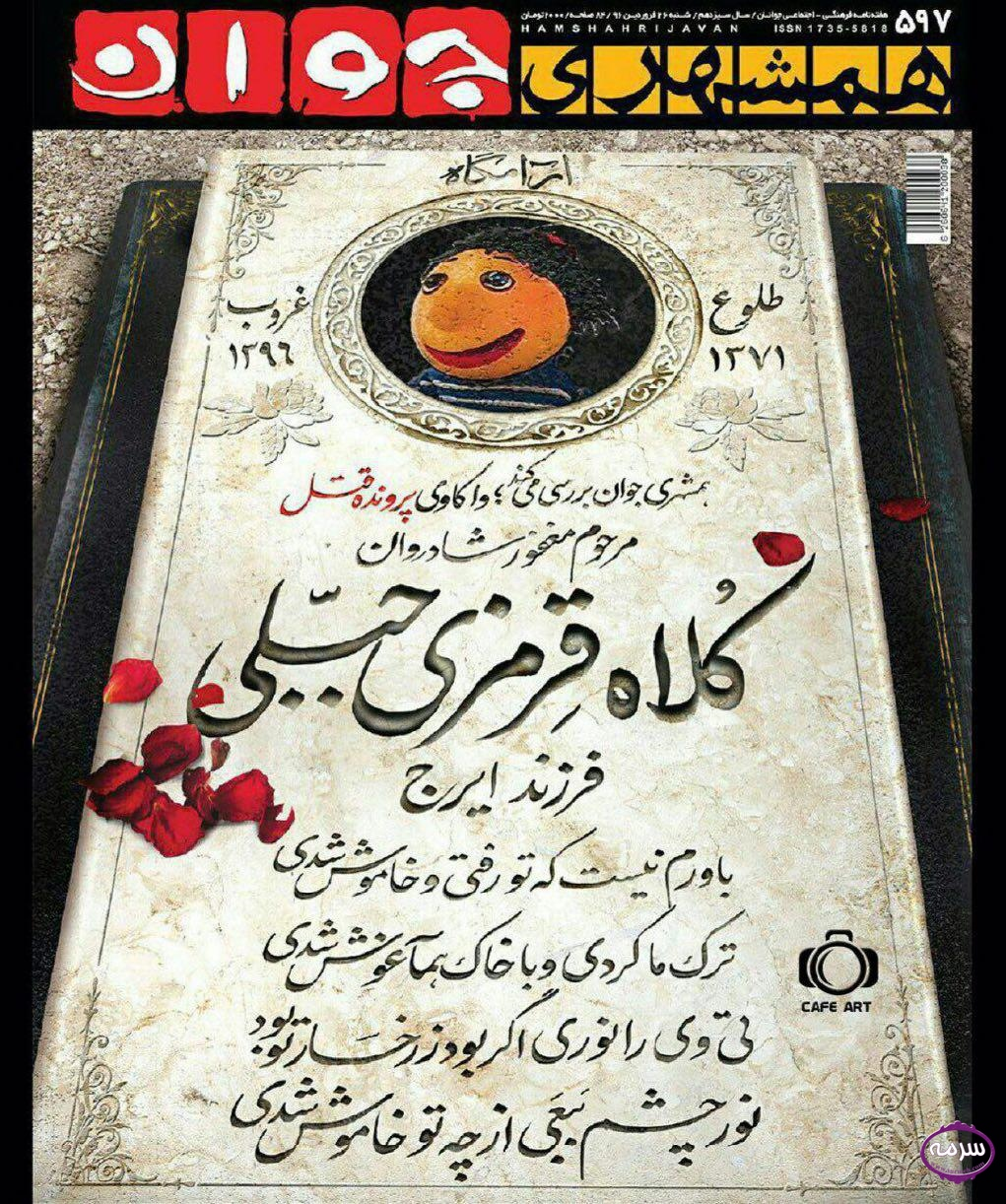 کلاه قرمزی درگذشت + عکس سنگ قبر