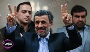 دلیل رد صلاحیت احمدی نژاد در انتخابات ریاست جمهوری 96
