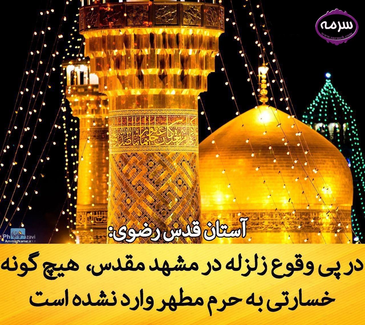 خسارت زلزله شدید مشهد به آستان قدس رضوی + عکس