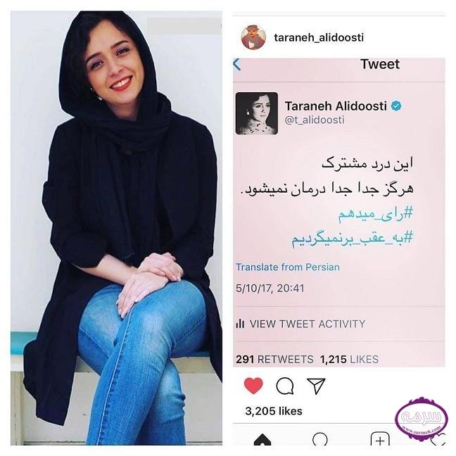 جنجال حمایت ترانه علیدوستی از حسن روحانی + عکس