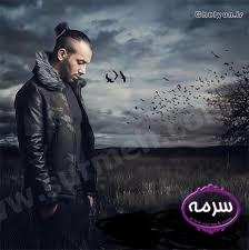 امیر تتلو در راه بازگشت به زندان + عکس اینستاگرام