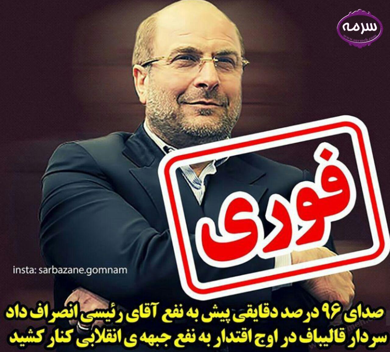 محمدباقر قالیباف به نفع ابراهیم رئیسی کنار رفت